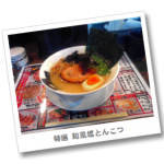 木更津の『ラーメンどでかっちゃん』で『特選 和風塩とんこつ(790円)』
