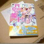 『円卓の姫士!』コミックス1巻ゲット