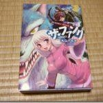 『BLOODY ROARザ・ファング スペシャル版』もきた!