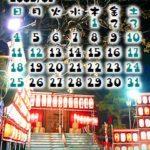 ケータイ用カレンダー壁紙2009年1月