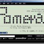 ポメラ風テキストエディタ『pomeditor』公開