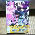 『円卓の姫士!』コミックス2巻ゲット