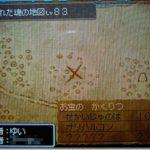 改造地図?『ゆいの地図』をゲット:『ドラゴンクエストIX』