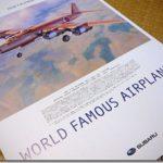 富士重工『世界の名機カレンダー2010年版』をゲットでウハウハ