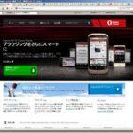 Webブラウザ『Opera 10.51』にアップグレード