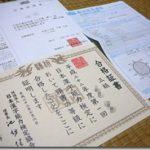 漢検3級の合格証書がきた
