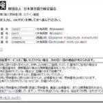 漢検2級に合格したことをWebで確認