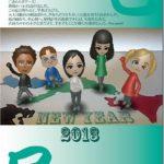 ★Astronaut 2013年の年賀状:ARでMiiわらわら