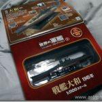 『世界の軍艦コレクション』を購入