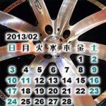 廻る車輪:カレンダー壁紙2013年2月
