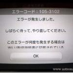 エラーコード 105-3102で、Wii Uがアップグレードできない