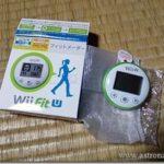 フィットメーターを買って『Wii Fit U』