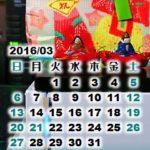 サイバーひな祭り的カレンダー壁紙2016年3月