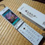 Y!mobile DIGNOケータイ502KC用『卓上ホルダーKYEAJ1』を購入