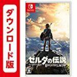『Nintendo Switch』本体とソフトや周辺機器を注文完了