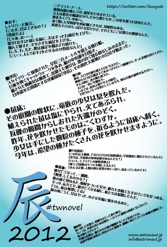 2012よっしい年賀状_web